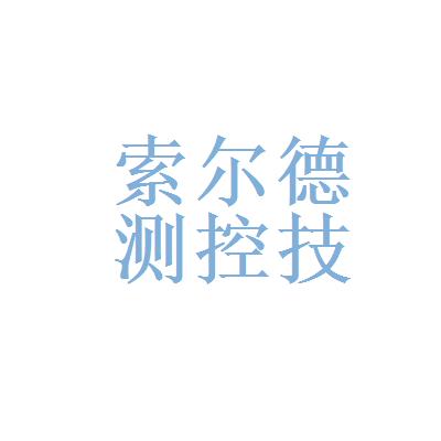 武汉索尔德测控技术有限公司logo
