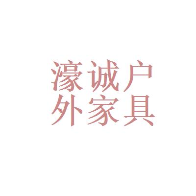 广州市濠诚户外家具有限公司logo