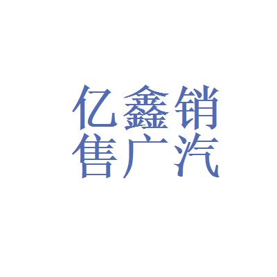 泉州亿鑫广汽丰田logo
