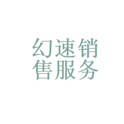 幻速汽车销售logo
