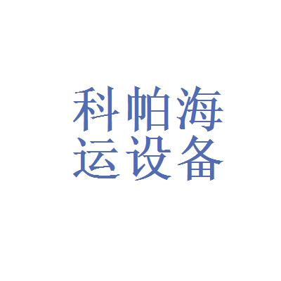 天津科帕海運設備貿易有限公司logo