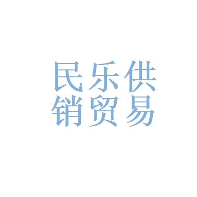 民乐县供销贸易公司logo