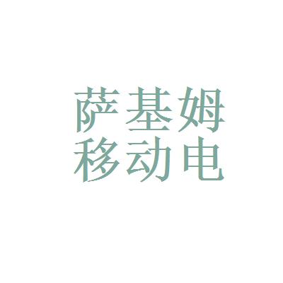 萨基姆移动电话宁波有限公司logo