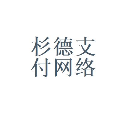 上海杉德支付网络服务发展有限公司logo