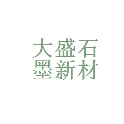 乌兰察布市大盛石墨新材料有限公司logo
