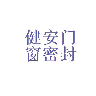 健安门窗密封技术logo