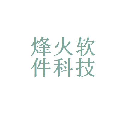 南京烽火软件科技有限公司logo