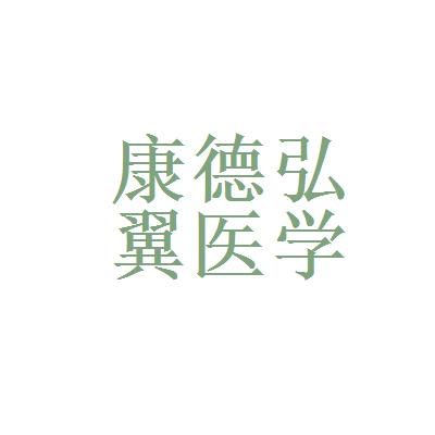 上海康德弘翼医学临床研究有限logo