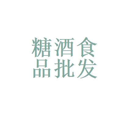 孝感市孝南区糖酒食品批发公司logo