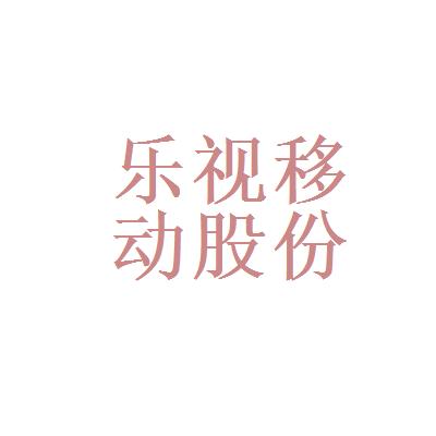乐视移动股份有限公司logo