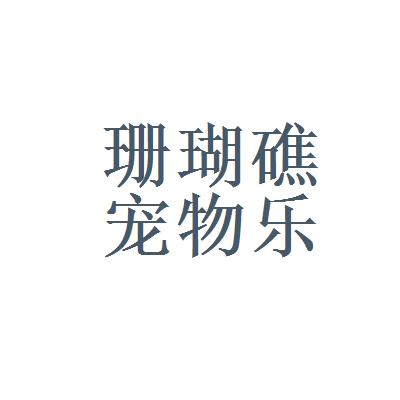 无锡珊瑚礁宠物乐园logo