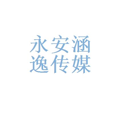 永安涵逸传媒有限公司logo