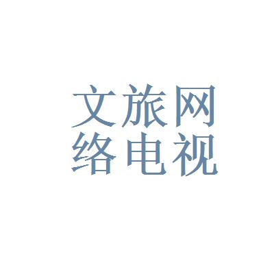 甘肃文旅网络电视发展有限公司logo