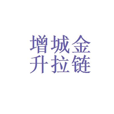 广州市增城金升拉链厂