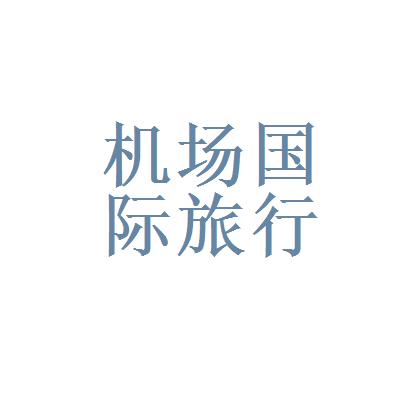 上海机场国际旅行社logo
