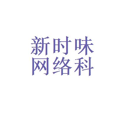 西安新时味网络科技有限公司logo