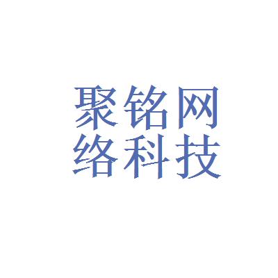 南京聚铭网络科技有限公司logo