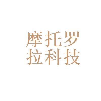 杭州摩托罗拉科技有限公司logo