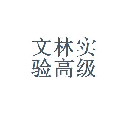 荆门市文林高中logo