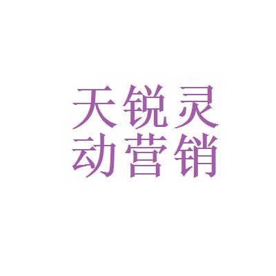 淄博天锐灵动营销策划有限公司logo