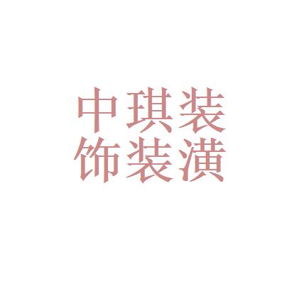 常熟市中琪装饰装潢有限公司logo