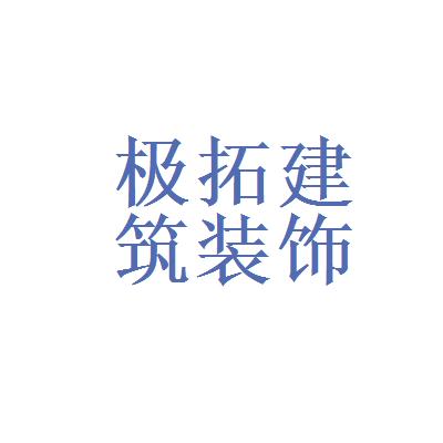 北京极拓建筑装饰工程有限公司logo