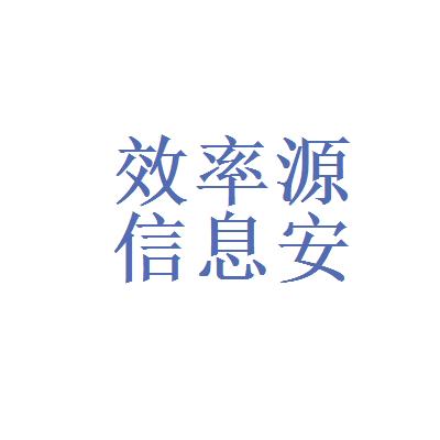 四川效率源信息安全技术有限责任公司logo