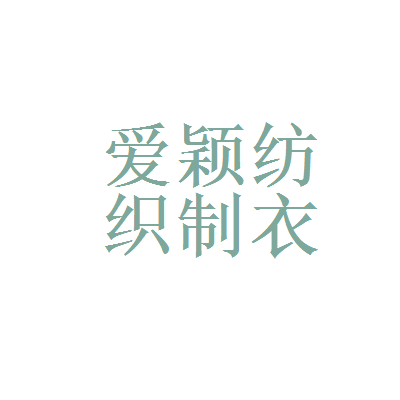 开平爱颖制衣有限公司logo