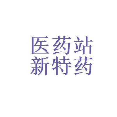 山东省淄博市医药站新特药公司logo