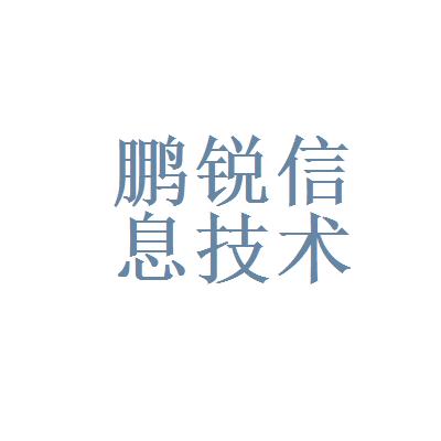 深圳鹏锐信息技术有限公司logo