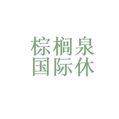 北京棕榈泉国际俱乐部部logo