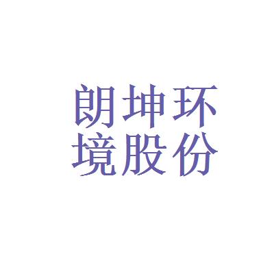 深圳市朗坤环保集团公司logo