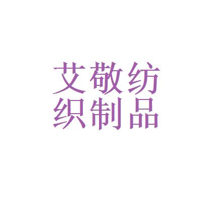 安慶市艾敬紡織制品有限公司logo