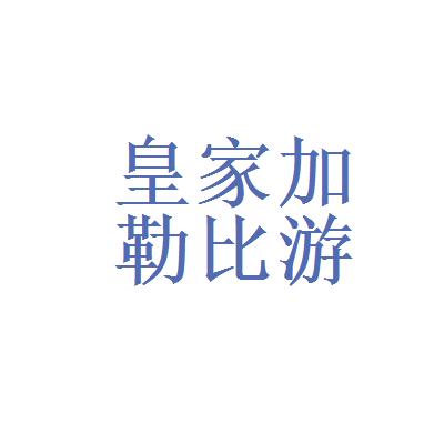 皇家加勒比游轮公司logo