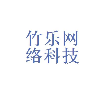 西安竹乐网络科技有限公司logo