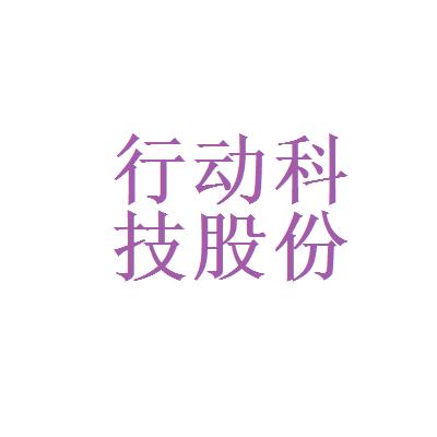 行动教育logo