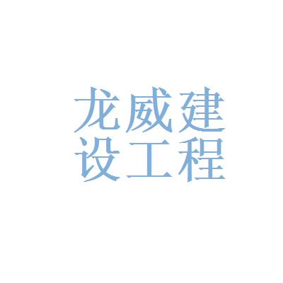 工程建设logo
