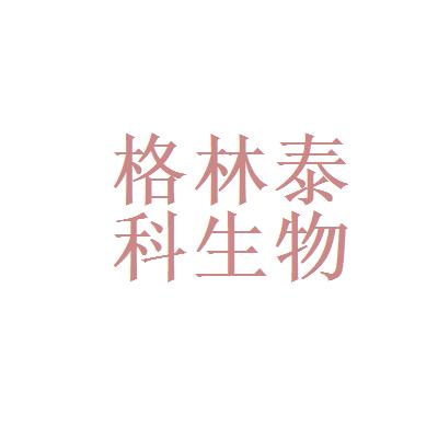 四川格林泰科生物科技有限公司logo