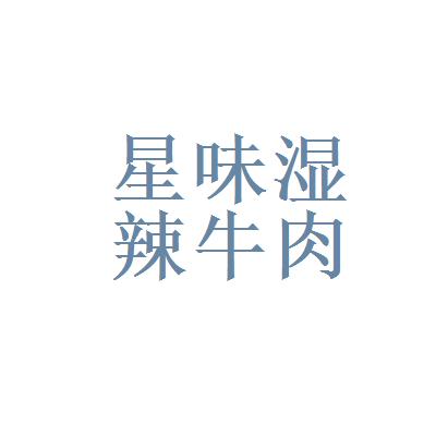 星味湿辣牛肉logo