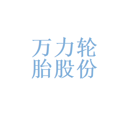 万力轮胎股份有限公司logo
