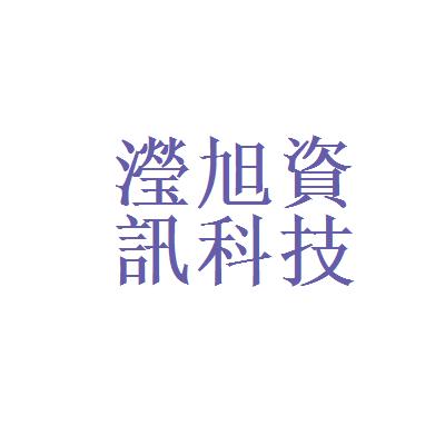 瀅旭股份有限公司logo