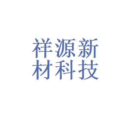 湖北祥源新材科技有限公司logo