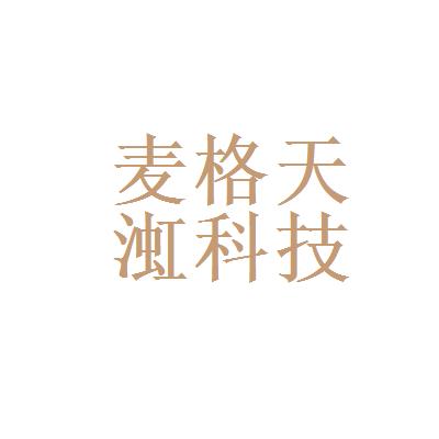 北京麦格天渱科技发展有限公司logo