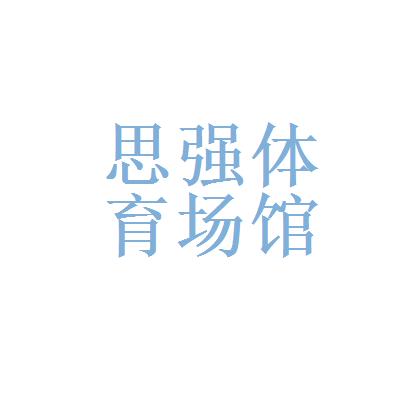 上海思强体育场馆管理有限公司logo