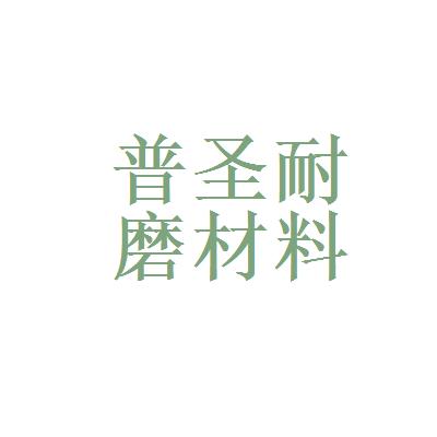 厦门普圣耐磨材料有限公司logo