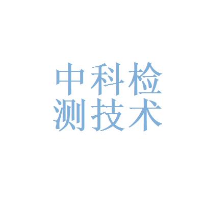 广州中科检测技术服务有限公司logo