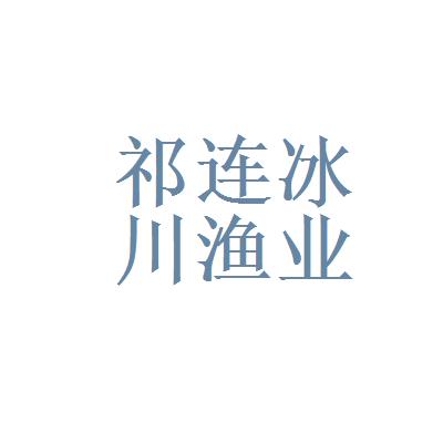 甘肃祁连冰川渔业有限责任公司logo