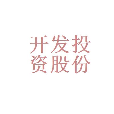 贵州新能源开发投资股份有限公司logo