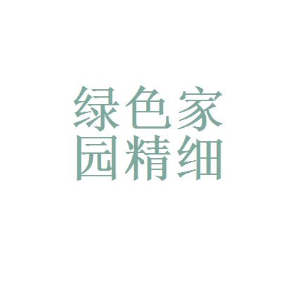 湖北綠色家園精細化工有限責任公司logo