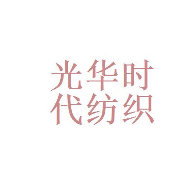 北京光华时代纺织进出口有限公司logo